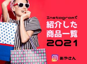 アリエクスプレスおすすめ&購入品2021~Instagramで紹介~